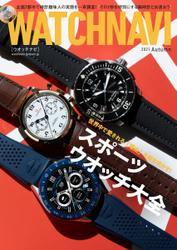 WATCH NAVI(ウォッチナビ) (10月号2021Autumn)