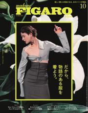フィガロジャポン(madame FIGARO japon) (2021年10月号)