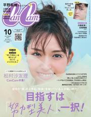 CanCam(キャンキャン) (2021年10月号)