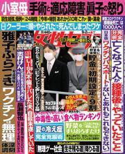 週刊女性セブン (2021年9/2号)