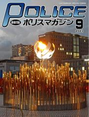 ポリスマガジン (2021年9月号)