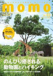 momo vol.21 動物園とハイキング特集号