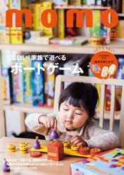 momo vol.22 アナログゲーム特集号