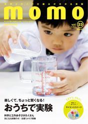 momo vol.23 実験特集号