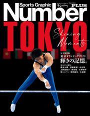 Number PLUS 完全保存版 東京オリンピック2020 輝きの記憶。 (Sports Graphic Number PLUS(スポーツ・グラフィック ナンバープラス))