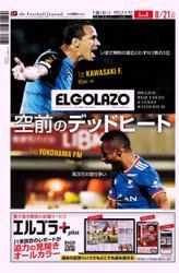 EL GOLAZO(エル・ゴラッソ) (2021/08/20)