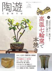 陶遊 (186号)