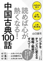 読めば心が熱くなる! 中国古典100話