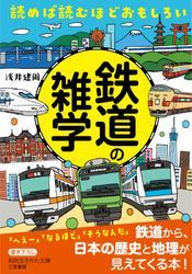 読めば読むほどおもしろい 鉄道の雑学