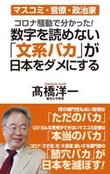 数字を読めない「文系バカ」が日本をダメにする