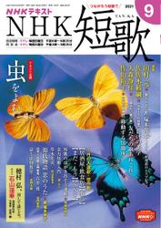 NHK 短歌 (2021年9月号)