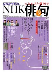 NHK 俳句 (2021年9月号)