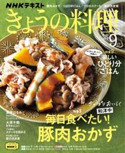 NHK きょうの料理 (2021年9月号)