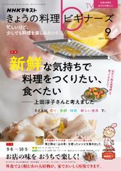 NHK きょうの料理ビギナーズ (2021年9月号)