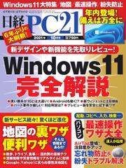 日経PC21 (2021年10月号)
