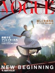 VOGUE JAPAN (ヴォーグ ジャパン)  (2021年10月号)