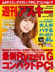 週刊アスキーNo.1349(2021年8月24日発行)