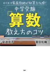 カリスマ家庭教師が秘策を伝授! 中学受験「算数」教え方のコツ