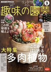 NHK 趣味の園芸 (2021年9月号)