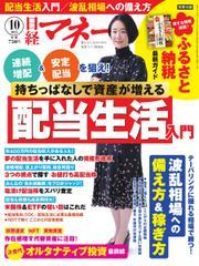 日経マネー (2021年10月号)