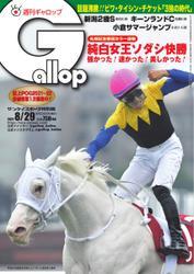 週刊Gallop(ギャロップ) (2021年8月29日号)