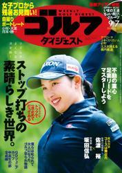 週刊ゴルフダイジェスト (2021/9/7号)