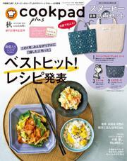 cookpad plus(クックパッドプラス) (2021年秋号)
