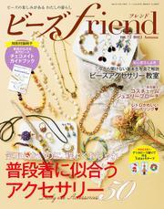 ビーズfriend(Vol.72)