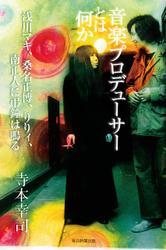 音楽プロデューサーとは何か 浅川マキ、桑名正博、りりィ、南正人に弔鐘は鳴る