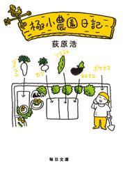極小農園日記【毎日文庫】