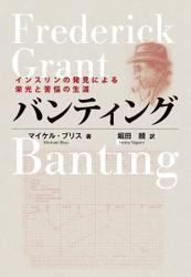 バンティング インスリンの発見による栄光と苦悩の生涯