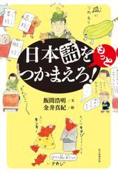 日本語をもっとつかまえろ!