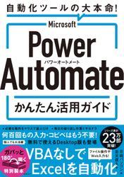 Microsoft Power Automate かんたん活用ガイド