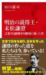 明治の説得王・末松謙澄 言葉で日露戦争を勝利に導いた男(インターナショナル新書)