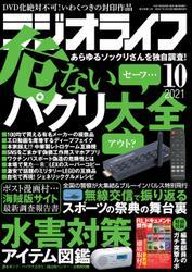 ラジオライフ2021年 10月号