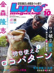 Lure magazine(ルアーマガジン) (2021年10月号)