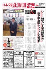 日本外食新聞 (2021/8/25号)