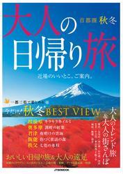 大人の日帰り旅 首都圏 秋冬(2022年版)