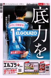 EL GOLAZO(エル・ゴラッソ) (2021/08/25)
