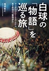 白球の「物語」を巡る旅 コンテンツツーリズムで見る野球の「聖地巡礼」
