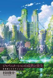 ジャパニメーションの成熟と喪失 宮崎駿とその子どもたち
