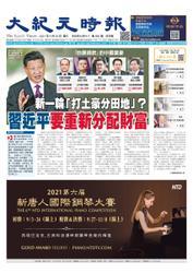 大紀元時報 中国語版 (8/25号)