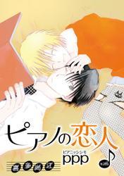 花丸漫画 ピアノの恋人 ppp
