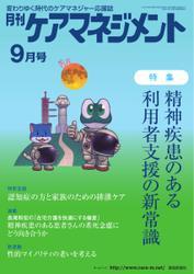 月刊ケアマネジメント (2021年9月号)