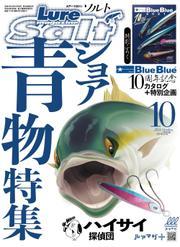 Lure magazine Salt(ルアーマガジンソルト) (2021年10月号)