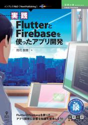 実践FlutterとFirebaseを使ったアプリ開発