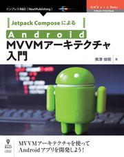 Jetpack ComposeによるAndroid MVVMアーキテクチャ入門