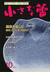 小さな蕾 (No.639)