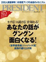 PRESIDENT(プレジデント) (2021年9.17号)