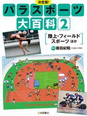 陸上・フィールドスポーツ ほか